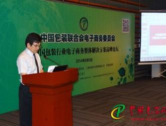 2014中国包装电商整体解决方案高峰论坛苏州启幕