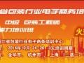 浙江省九五至尊娱乐开户行业电子商务培训中心隆重举办开班仪式