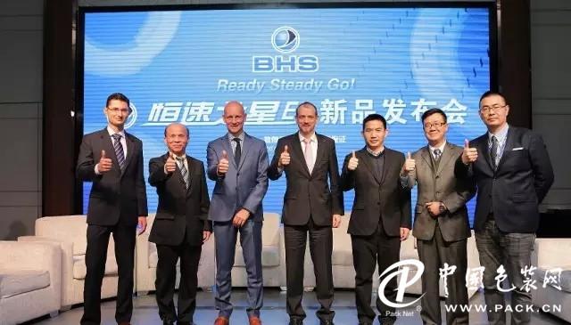 中国市场对BHS至关重要年增加一倍以上营业额