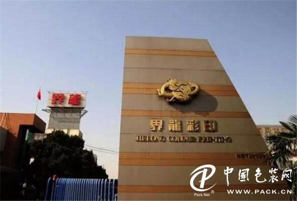 上海龙头投资亿元再建包装印刷产业基地