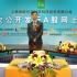王丹-上海绿新包装材料科技股份有限公司董事长介绍