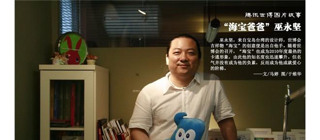 巫永坚-上海世博会吉祥物海宝设计者