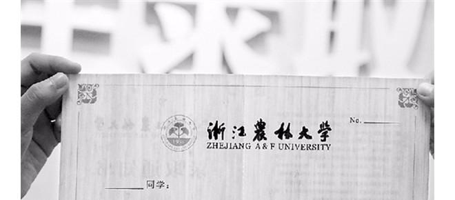 """浙江农林大学录取通知书竟用毛竹制作 堪称""""史上最科技"""""""