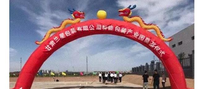 甘肃兰星圈凯尖棋牌产业园项目在新区开工建设