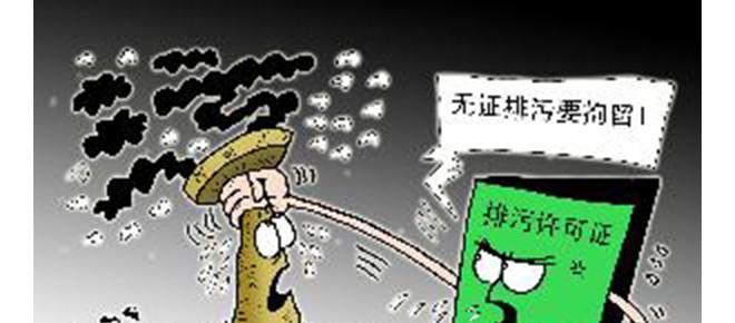 齐齐哈尔8家永利国际娱乐网站获发黑龙江省首批排污许可证