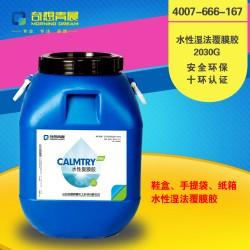 厂家直销2366纸塑粘合剂 覆膜胶不起花不起皱 安全环保
