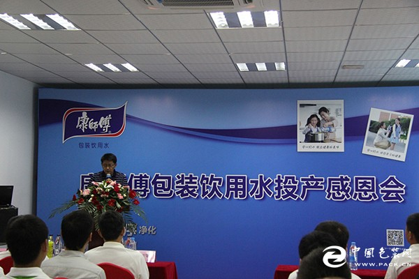 康师傅bob体育网页版登录入口饮用水项目正式投产