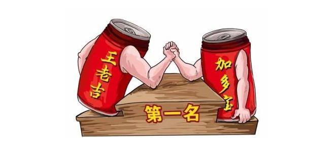 红罐之争终于尘埃落定:王老吉与加多宝共享红罐圈凯尖棋牌