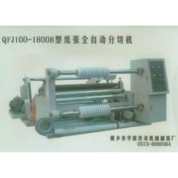 QFJ100-1800B 型纸张全自动分切机