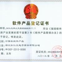 弘仁元软件产品证书