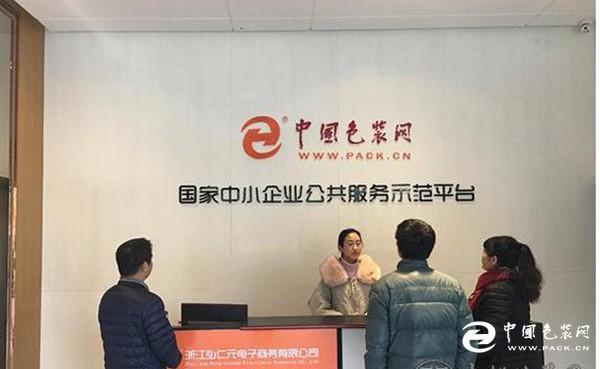 中国包装网(弘仁元电商)