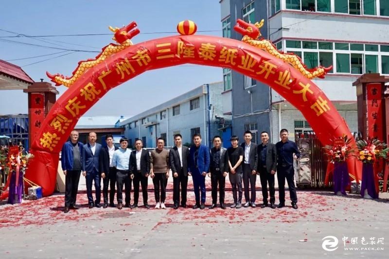 三隆集团旗下广州三隆泰顺利开业
