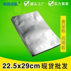 三边封铝箔袋现货 单面11丝纯铝袋