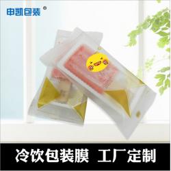 冷饮包装膜定制 冷饮复合膜生产工厂