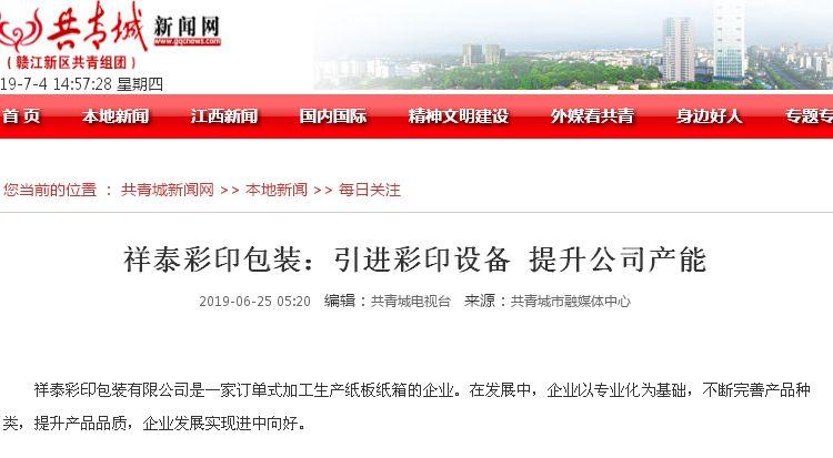 与TCL金龙鱼合作江西祥泰彩印个月销售额达万