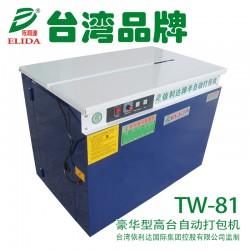 依利达制造豪华型半自动打包机