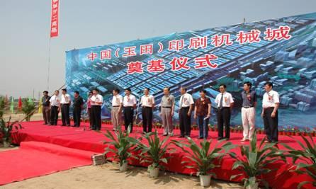 中国玉田印刷机械城开工奠基仪式隆重举行