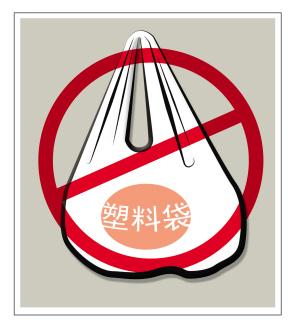 中国所有零售场所限用塑料袋