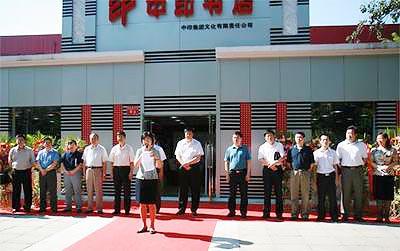 中国印刷集团第一家图书零售店隆重开业