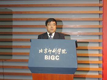 中国印协凹印分会第二届理事会在京召开