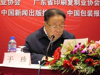 中国印刷及设备器材工业改革开放年报告会举行