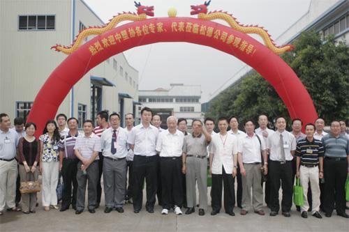中山松德塑料先进制造技术产业化研发中心揭牌成立