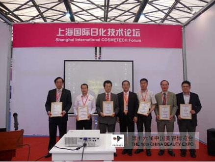 上海国际日化技术论坛隆重举行