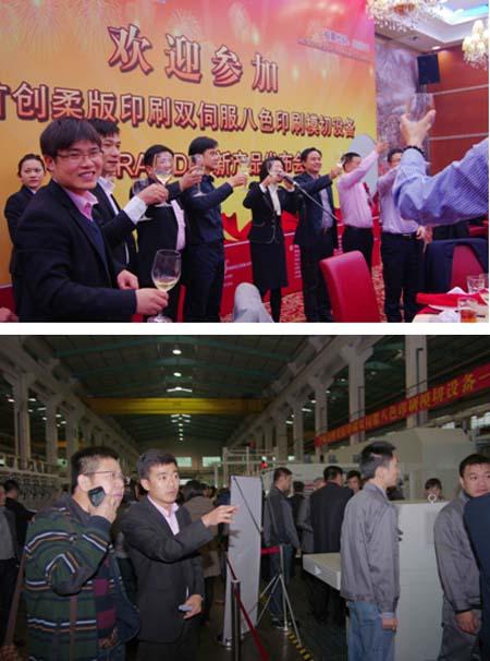 东方精工TOPRAPDS新产品发布会获得圆满成功
