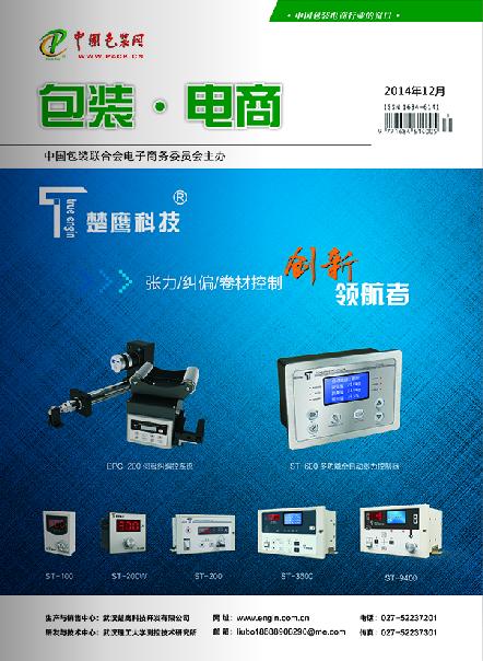 2014年12月包装电商
